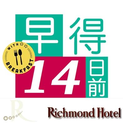【早得14】朝食付き/室数限定!14日前までの予約でお得に泊まろう☆ビジネスやレジャーに最適