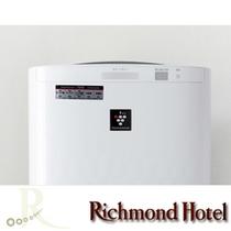 【全客室完備】加湿器機能付空気清浄機