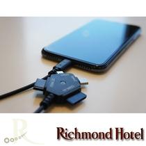 【全客室完備】携帯充電器