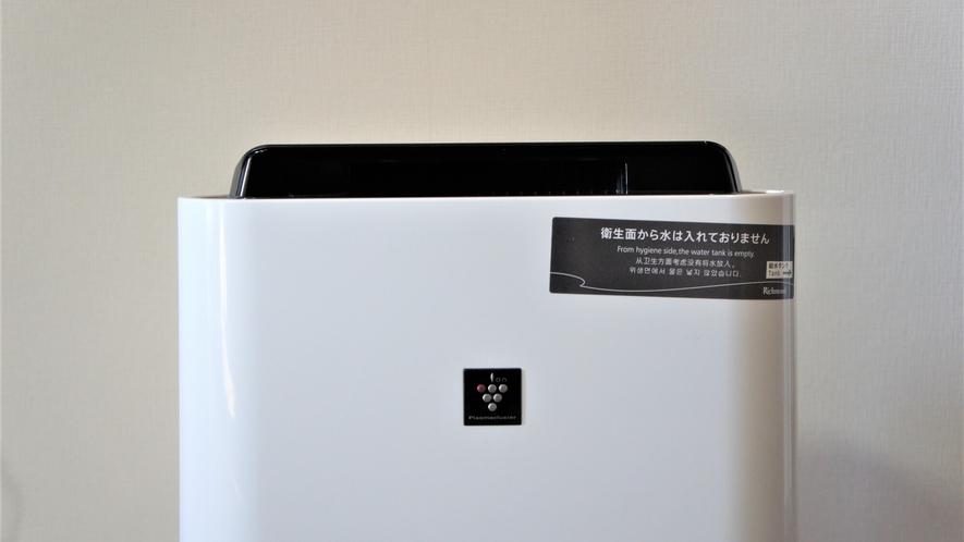 【全客室完備】加湿機能付き空気清浄機