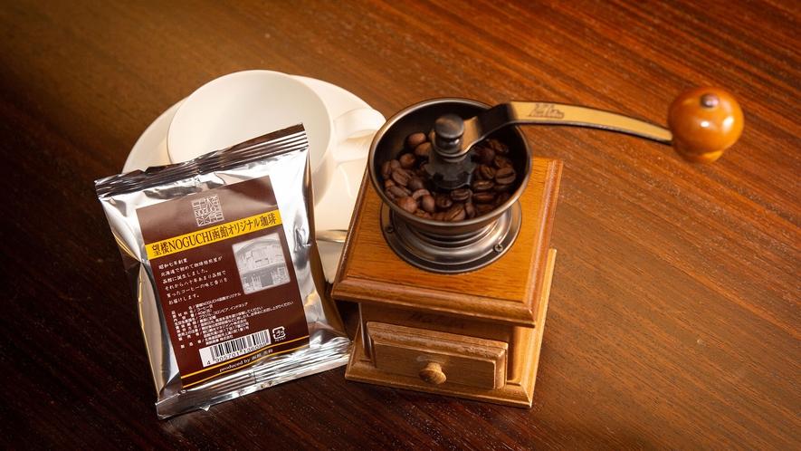 【アメニティ】お部屋に手挽きコーヒーセットをご用意。老舗美鈴珈琲の望楼オリジナルブレンド豆を用意。