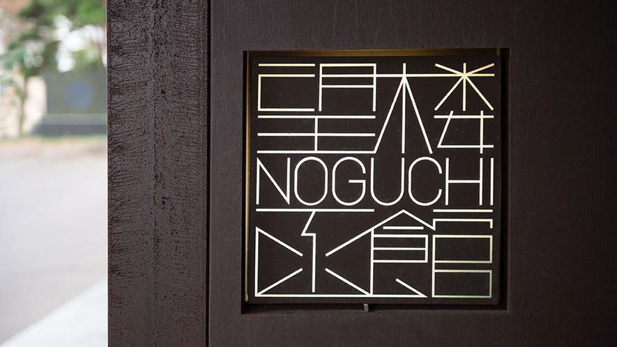 【外観】望楼NOGUCHI函館のロゴは彫刻家「五十嵐.威暢」さんのデザイン。