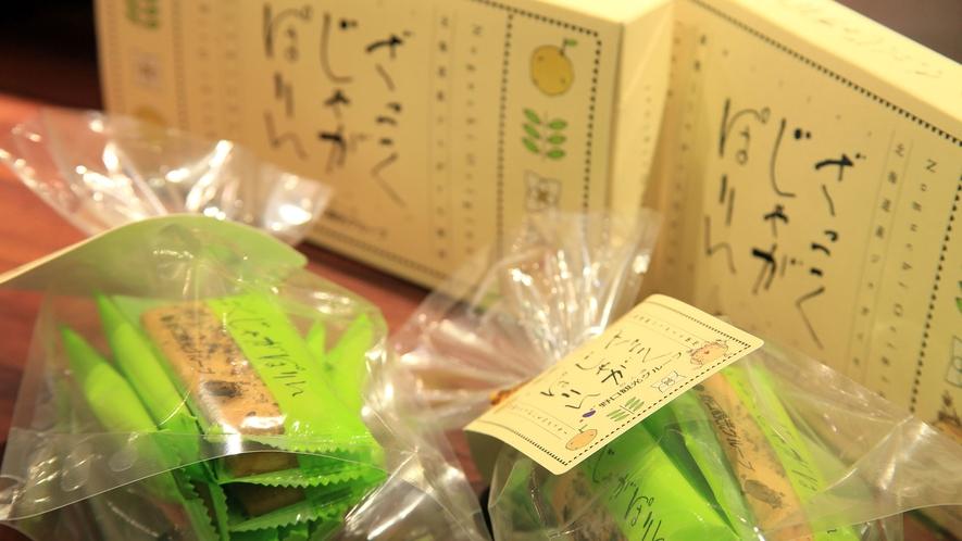 【shops N】野口観光グループオリジナル商品の「ざっこくじゃがぽりん」。