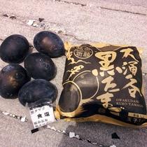 *黒たまご(一例)食べると「7年寿命が延びる」と言われている箱根・大涌谷の名物です!