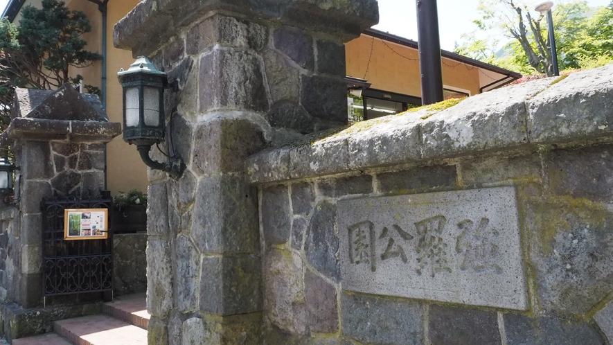 *【周辺観光】強羅公園では四季を通して違った風景を楽むことができます。