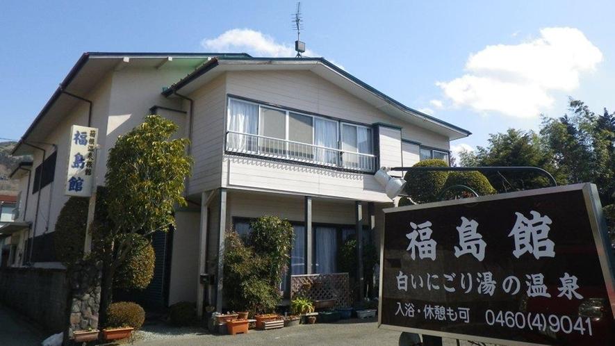 *【外観】箱根仙石原の自然とともに過ごす安らぎの時間。