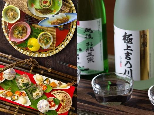 【長岡の地酒三種付き】新潟地酒の飲み比べ付き宿泊プラン