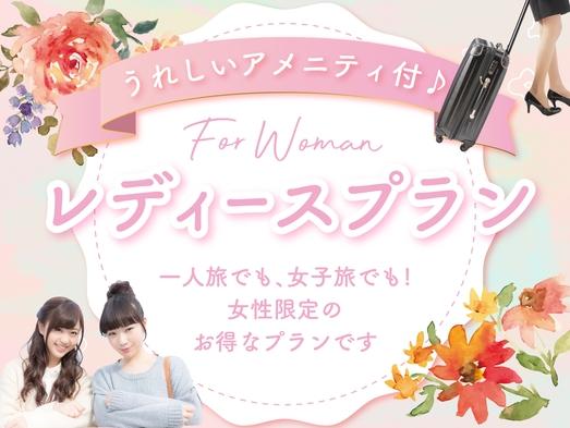 【女性限定】★選べるプレミアム特典付きレディースプラン★