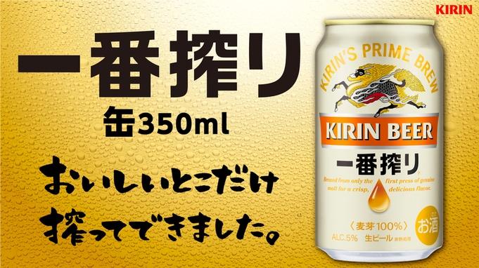 新★限定プラン★冷たいビールでお出迎え!【缶ビール2本付】