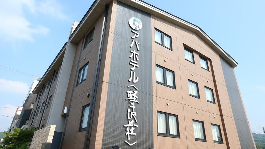 アパホテル〈軽井沢荘〉