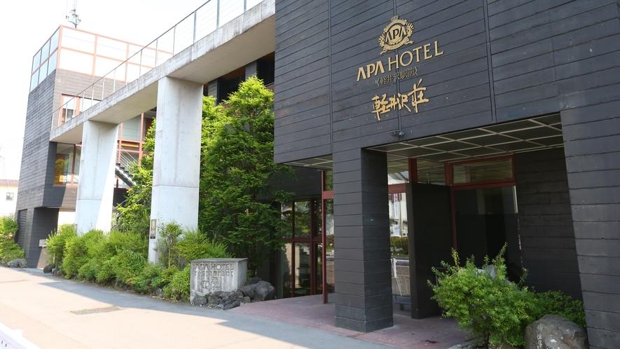 アパホテル〈軽井沢駅前〉