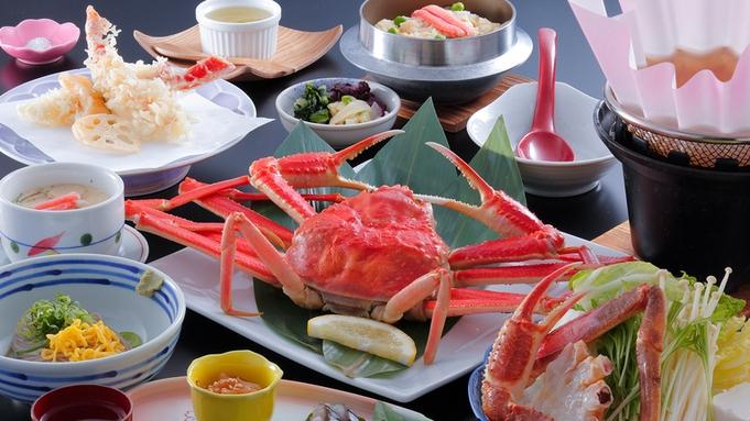 【お手軽にカニ5品を満喫!】◆カニ紀行◆姿蟹1杯+蟹料理4品!