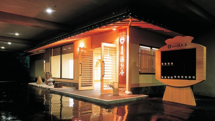 *外観/商売繁盛、家運隆昌の神と知られる高龍神社から徒歩3分の立地です。