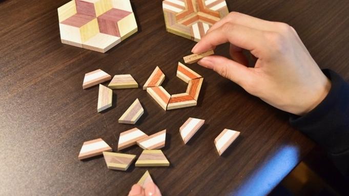 【寄木細工キット付き】箱根の伝統工芸品を堪能♪箱根名物の寄木細工を楽しもう【オールインクルーシブ付】