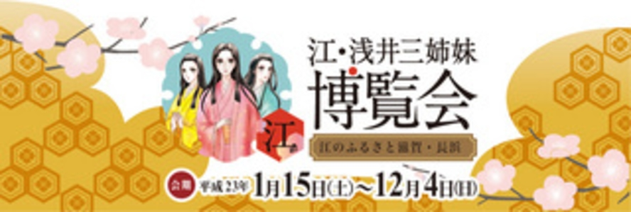 江・浅井三姉妹博覧会チケット