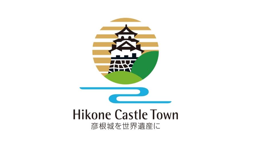彦根宿泊キャンペーン2021