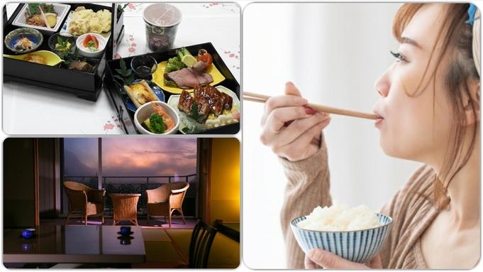 【部屋食】「ご夕食・ご朝食はお部屋でゆっくりと♪」和食御膳(2食付)