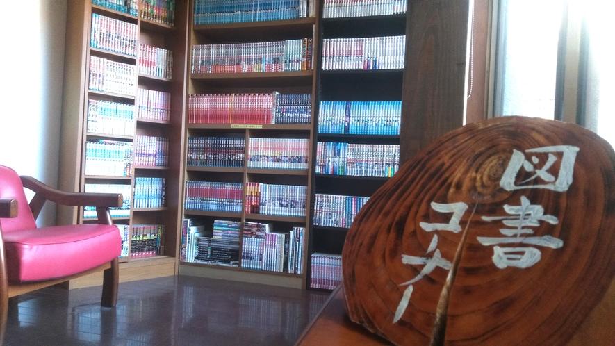 ロビ-にある「図書コーナ-」