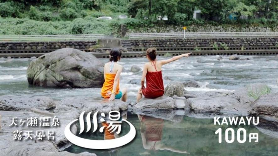 天ケ瀬温泉・玖珠川沿いにある川辺の共同露天風呂