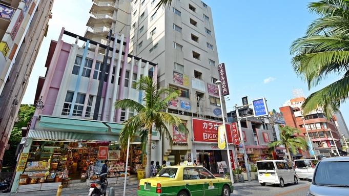 【直前予約】10%OFF!沖縄満喫、お食事なしのシンプルプラン
