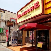 *レストラン/別館「焼肉バンボシュ」夕食は焼肉&バイキング!