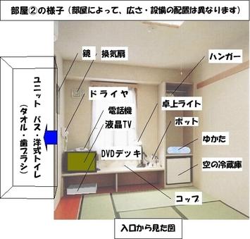 【タバコの吸えるお部屋】2〜4名様和室