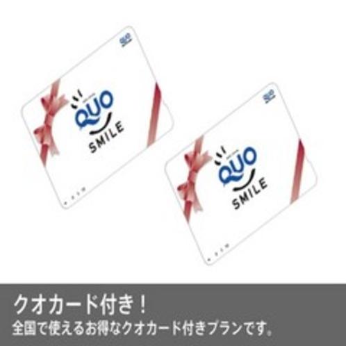 クオ付き500円〜10000円(アマゾンカードは3000、5000、10000)