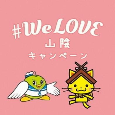 【鳥取&島根県民限定!】We Love山陰キャンペーン☆うれしい♪1泊素泊まりプラン◇