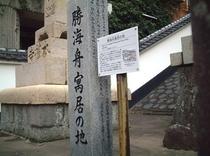 勝海舟居留地跡の碑