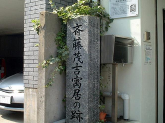 斎藤茂吉寓居跡の碑