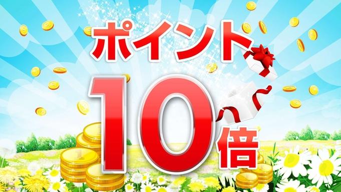 ★★ポイント10倍☆キャンペーン! 無料朝食付♪