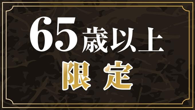 ★★65歳以上限定・シニア応援プラン★★無料朝食付♪