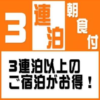 【☆☆ 3泊以上で、お得な割安プラン!!☆☆】