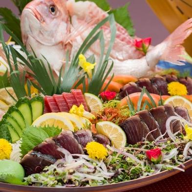 ◇2食付◇夕食は個室でごゆっくりと♪ 土佐の皿鉢堪能プラン【個室食】