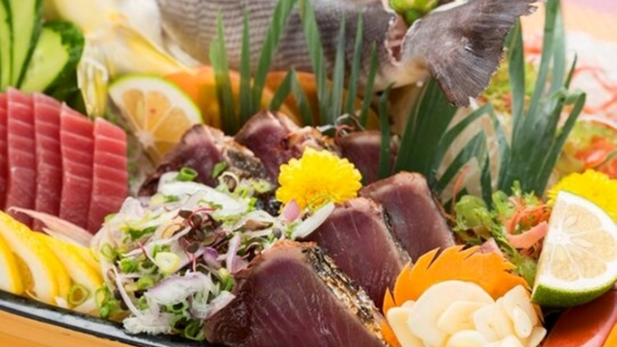 【楽天トラベルセール】<2食付>土佐の郷土料理を楽しむ/2食付プラン