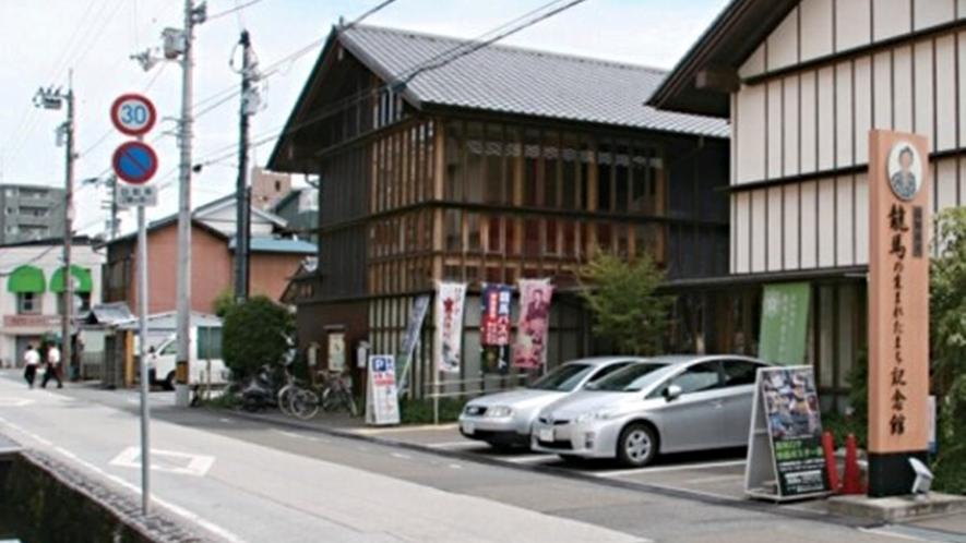 【周辺観光】高知市立龍馬の生まれたまち記念館まで当館からお車で約8分