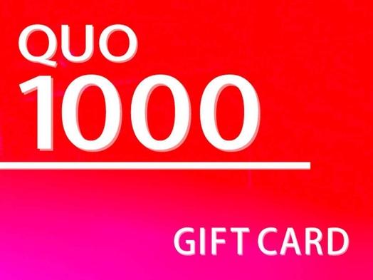 【クオカード1000円】分付:出張応援シングル(禁煙)QUOカードプラン