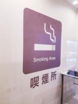 喫煙コーナー         【24時間ご利用可能】