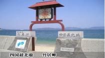 四国最北端 竹居岬