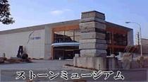 ストーンミュージアム