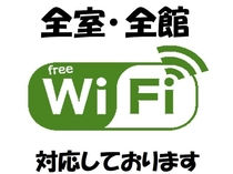 全室・全館インターネット無線LAN(WiFi)完備しております。