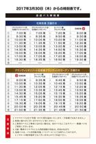 新・送迎バス時刻表(H29.3.30)