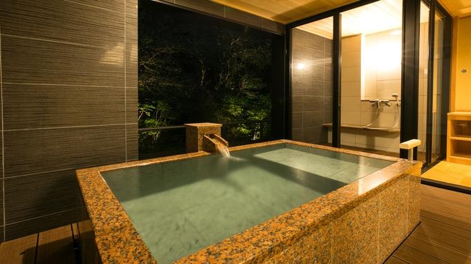 【源泉かけ流し】下賀茂の湯量豊かな源泉たっぷりのラグジュアリー露天風呂付客室