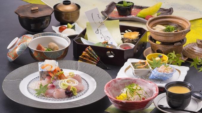 【楽天トラベルセール】【基本プラン】新鮮な金目鯛を楽しめる!かぎやのスタンダード1泊2食プラン