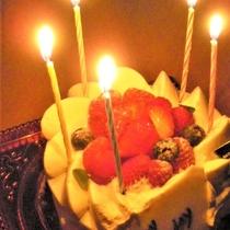 お祝いのご利用にはケーキの手配を承ります