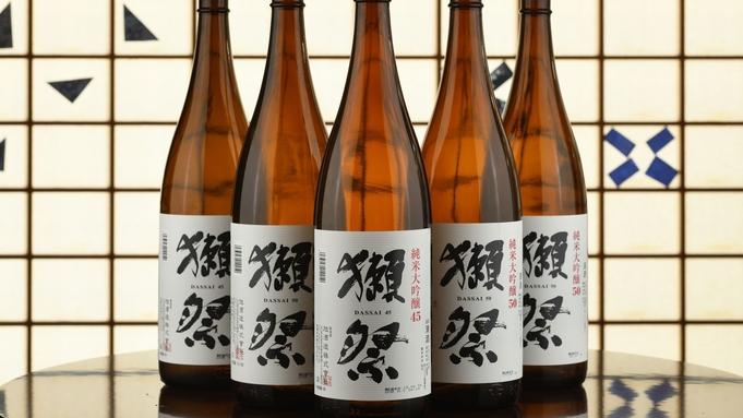 【獺祭・純米大吟醸付】フレッシュな日本酒と和会席料理を愉しむ♪
