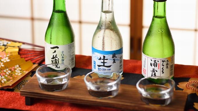 3種の冷酒を飲み比べ♪宮城の地酒が楽しめる【利き酒プラン】