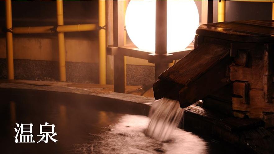黄金風呂・石風呂・露天風呂の3種類のお風呂をご用意しております。