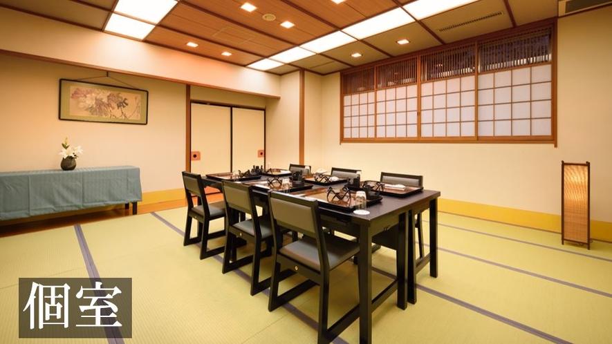 【食事場所】2室以上、5名様以上の場合は個室会食場での提供となります。