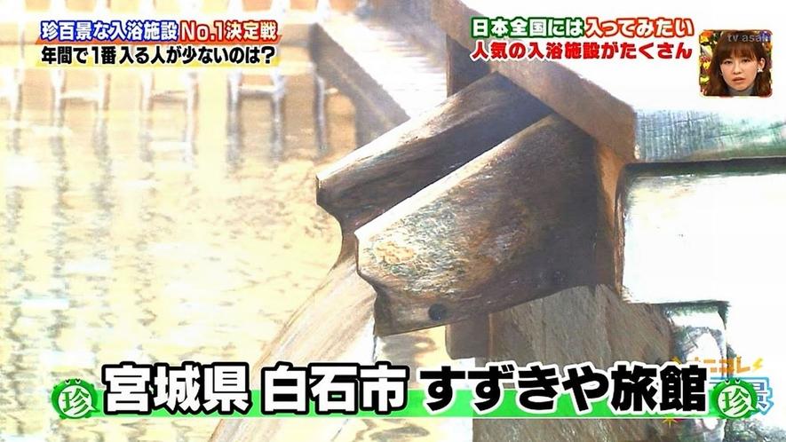 テレビ朝日「ナニコレ珍百景」にて人気の入浴施設として紹介されました。